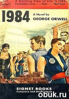 Аудиокнига 1984 – Джордж Оруэлл (аудиокнига)