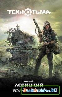 Книга Воин Пустоши (аудиокнига).