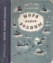 Книга Моря нашей Родины