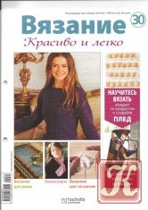 Книга Вязание. Красиво и легко! №30 2012