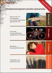 Журнал Reznoe.ru №4 2012