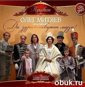 Книга А.С. Пушкин - Да здравствуют музы! Литературно-музыкальная композиция (Аудиокнига)