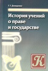 Книга История учений о праве и государстве