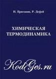 Книга Химическая термодинамика