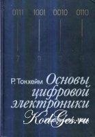 Книга Основы цифровой электроники