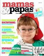 Журнал Mamas  Papas №5 2010