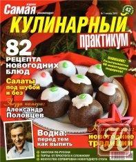 Кулинарный практикум №1 2010