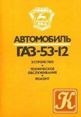 Книга Автомобиль ГАЗ-53-12. Устройство, техническое обслуживание, ремонт