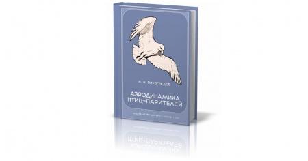 Книга «Аэродинамика птиц-парителей» (1951). В данной книге инженера И.Н. Виноградова рассмотрены полет и устройство крыла птиц-парите