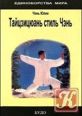 Книга ТайЦзиЦюань стиль Чэнь