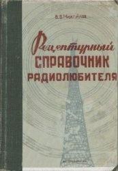 Книга Рецептурный справочник радиолюбителя