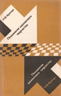 Книга Психология шахматного творчества