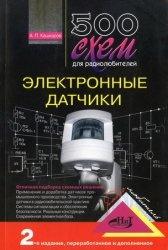 Книга радиолюбитель, схемы, схемотехника, конструкции, устройства, датчики, охрана, безопасность, жучки, автомобиль, DjVu