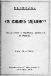 Книга Кто изменил социализму? (Большевизм и социальная демократия в России)