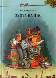 Книга Охота на лис