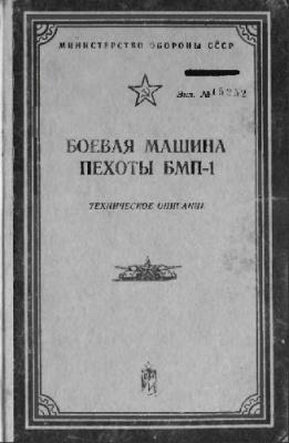 Книга Боевая машина пехоты БМП-1 ТО