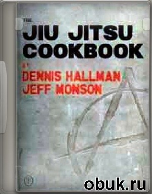 Книга Кулинарная книга Джиу-джитсу / Jiu Jitsu Cookbook (2007) DVDRip