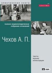 Книга А. П. Чехов. Полное энциклопедическое собрание сочинений