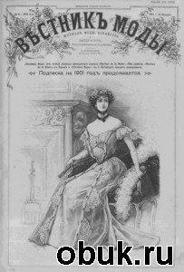 Журнал Вестник Моды. Иллюстрированный журнал моды, хозяйства и литературы № 1-52 1901