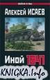 Книга Иной 1941. От границы до Ленинграда