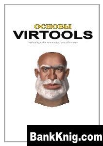 Основы VIRTOOLS. Учебный курс для начинающих разработчиков
