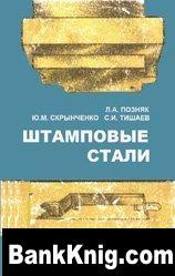 Книга Штамповые стали