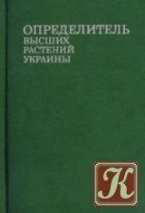 Книга Определитель высших растений Украины
