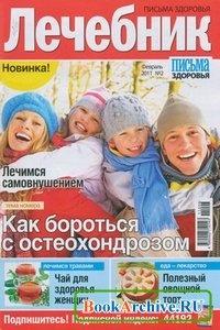 Журнал Лечебник Письма здоровья №2 февраль 2011.