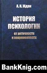 Книга История психологии: от античности к современности