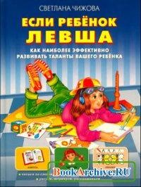 Книга Если ребенок левша.