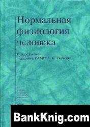 Книга Нормальная физиология человека