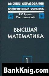 Книга Высшая математика. (В 3-х томах)