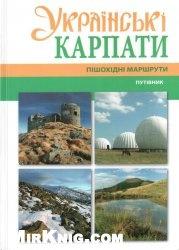 Книга Украинские Карпаты. Путеводитель