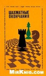 Книга Шахматные окончания. Слон против коня. Ладья против легкой фигуры