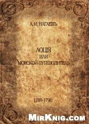 Книга Лоция или Морской путеводитель