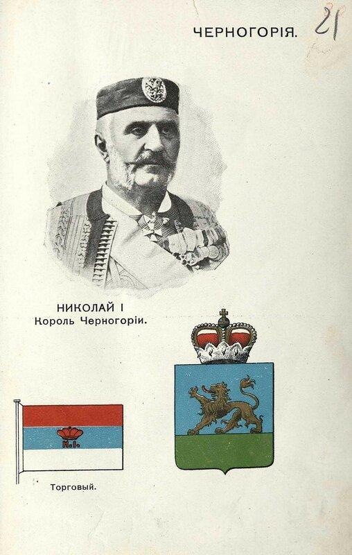 Черногория. Николай I, Король Черногории