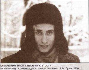 Путин в 1976 году.jpg