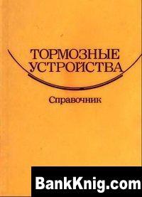 Книга Тормозные устройства