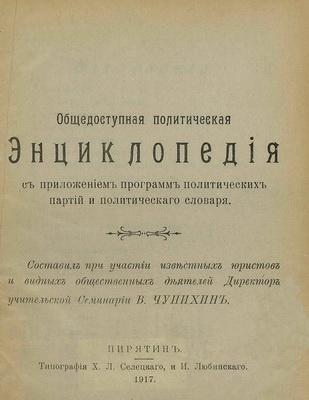 Книга Общедоступная политическая энциклопедия