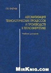 Книга Автоматизация технологических процессов и производств в теплоэнергетике