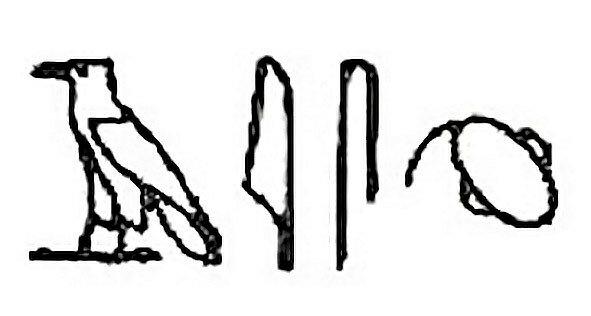 Hieroglyphic-brain.jpg