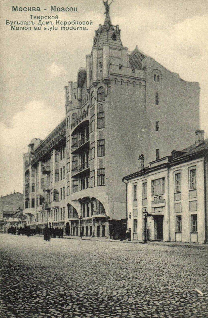 Тверской бульвар. Дом Коробковой