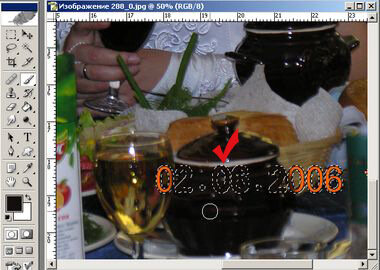 Как быстро убрать цифры с фотографии?