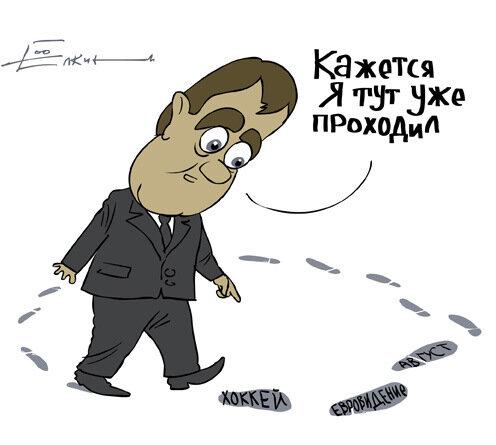 Медведев идёт по кругу