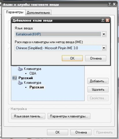 Microsoft Pinyin Ime 3.0