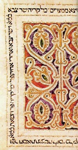 Страница из Библии. Переписчик Менахем бен Авраам 1260