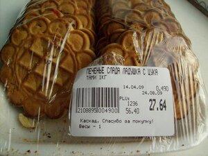 Печенье обязательной сертификации не подлежит