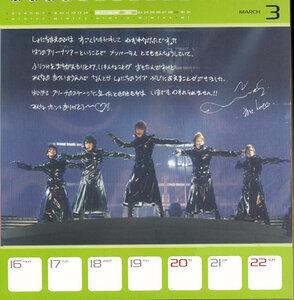 2009 Bigeast Weekly Calendar 0_24cdc_879b4b5d_M