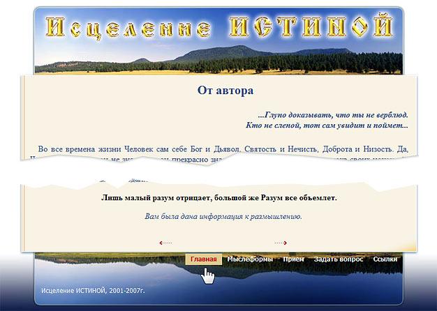 Сайт народного целителя