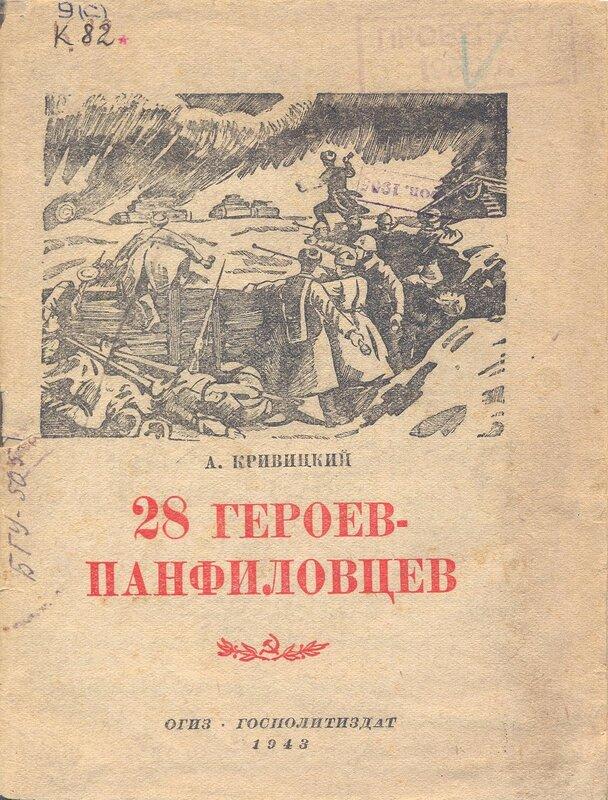 А.Кривицкий. 28 героев-панфиловцев